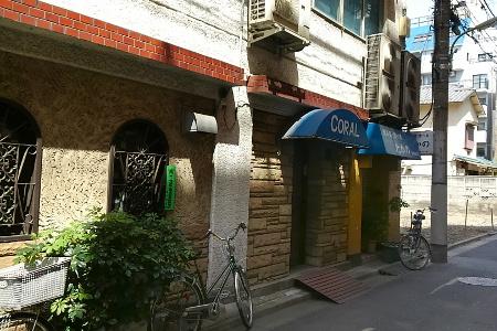 「pub snack コーラル(東京都大田区西蒲田7丁目)」の画像検索結果